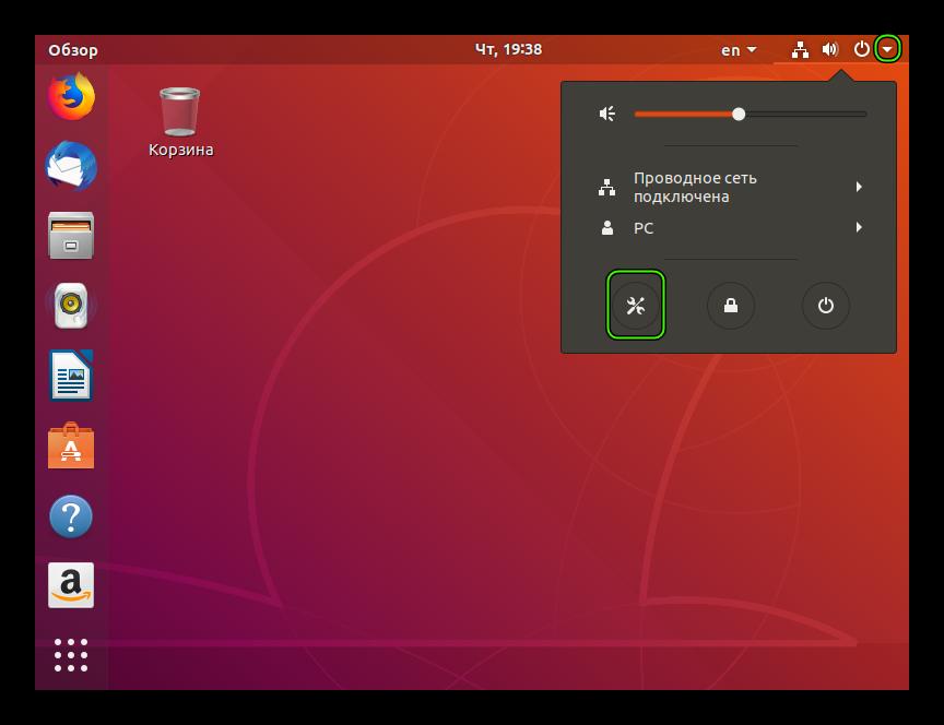 Переход к параметрам Ubuntu