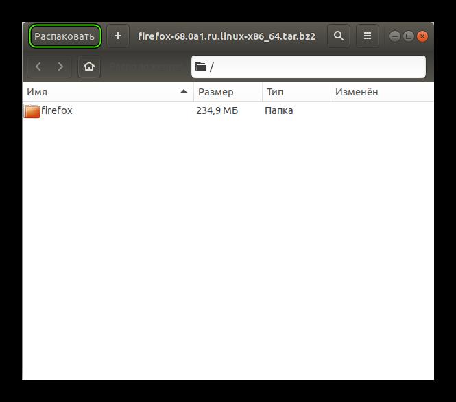 Распаковать архив с Firefox Nightly для Linux
