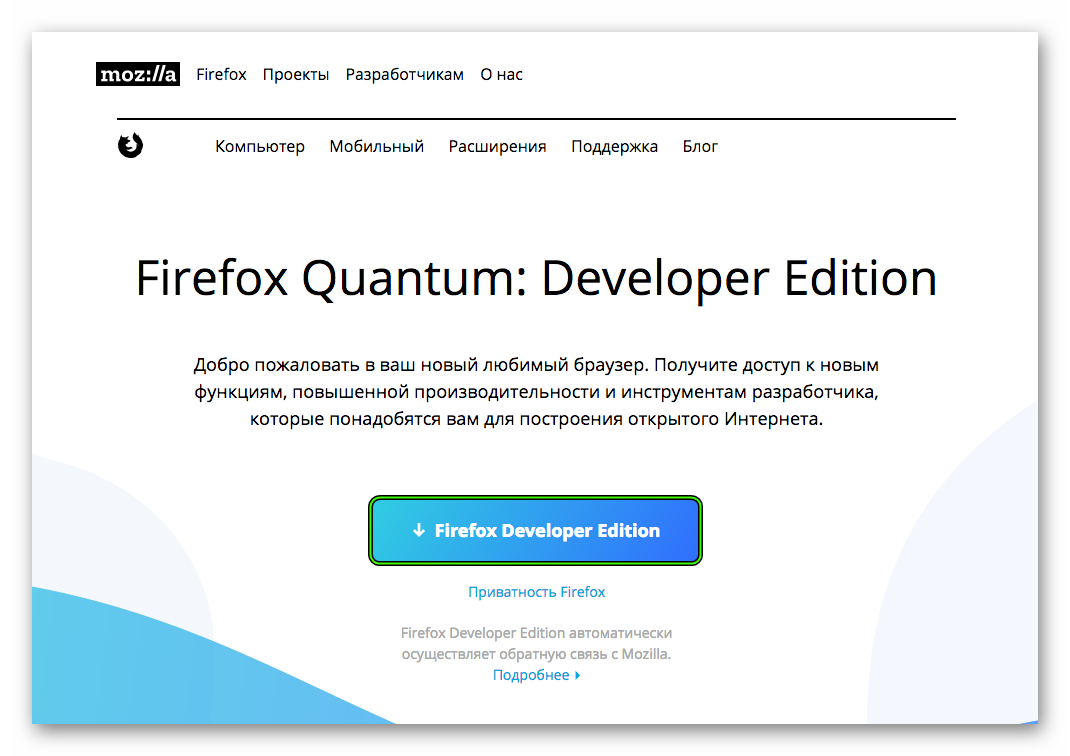 Скачать Firefox Developer Edition для Mac OS