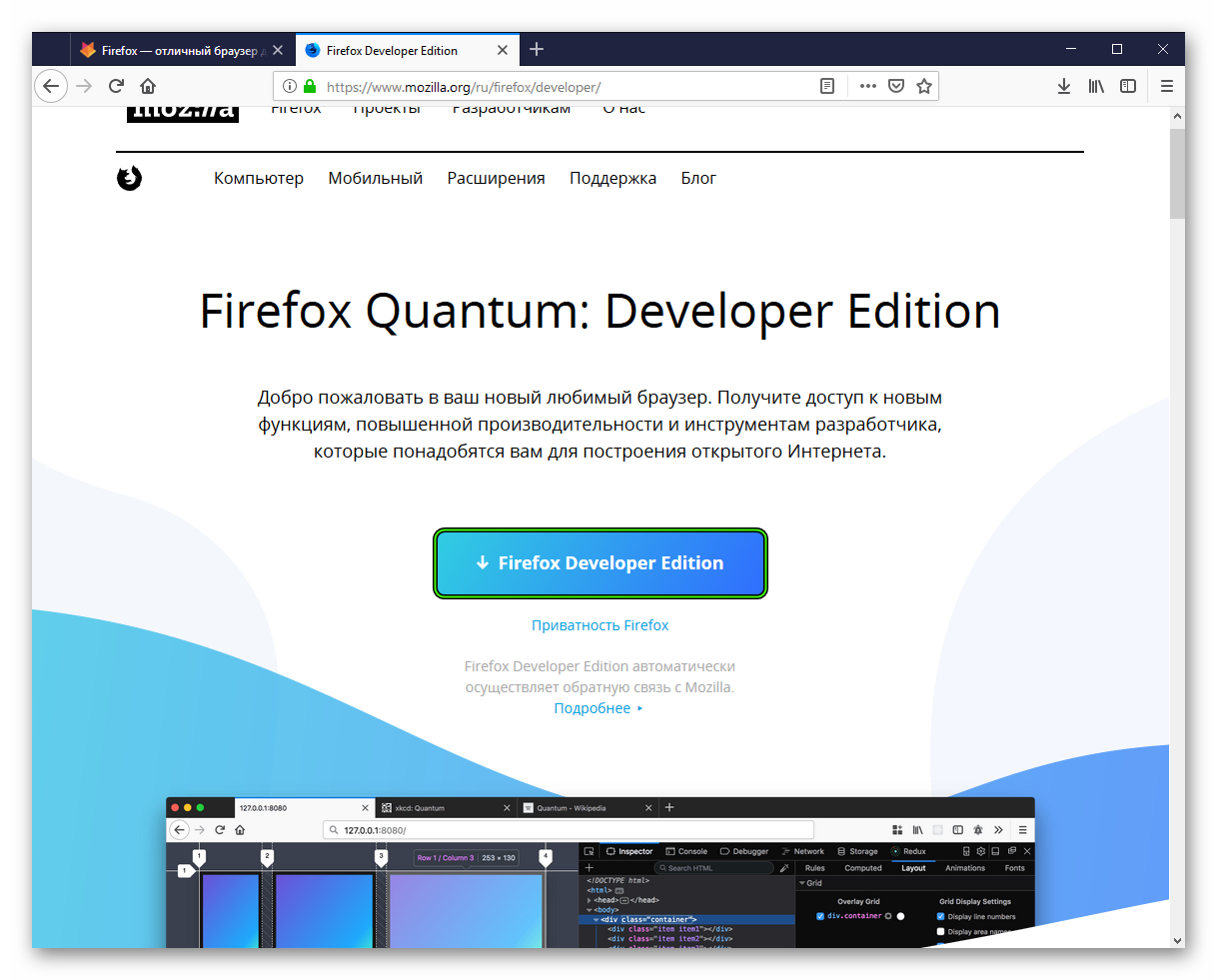 Скачать Firefox Developer Edition