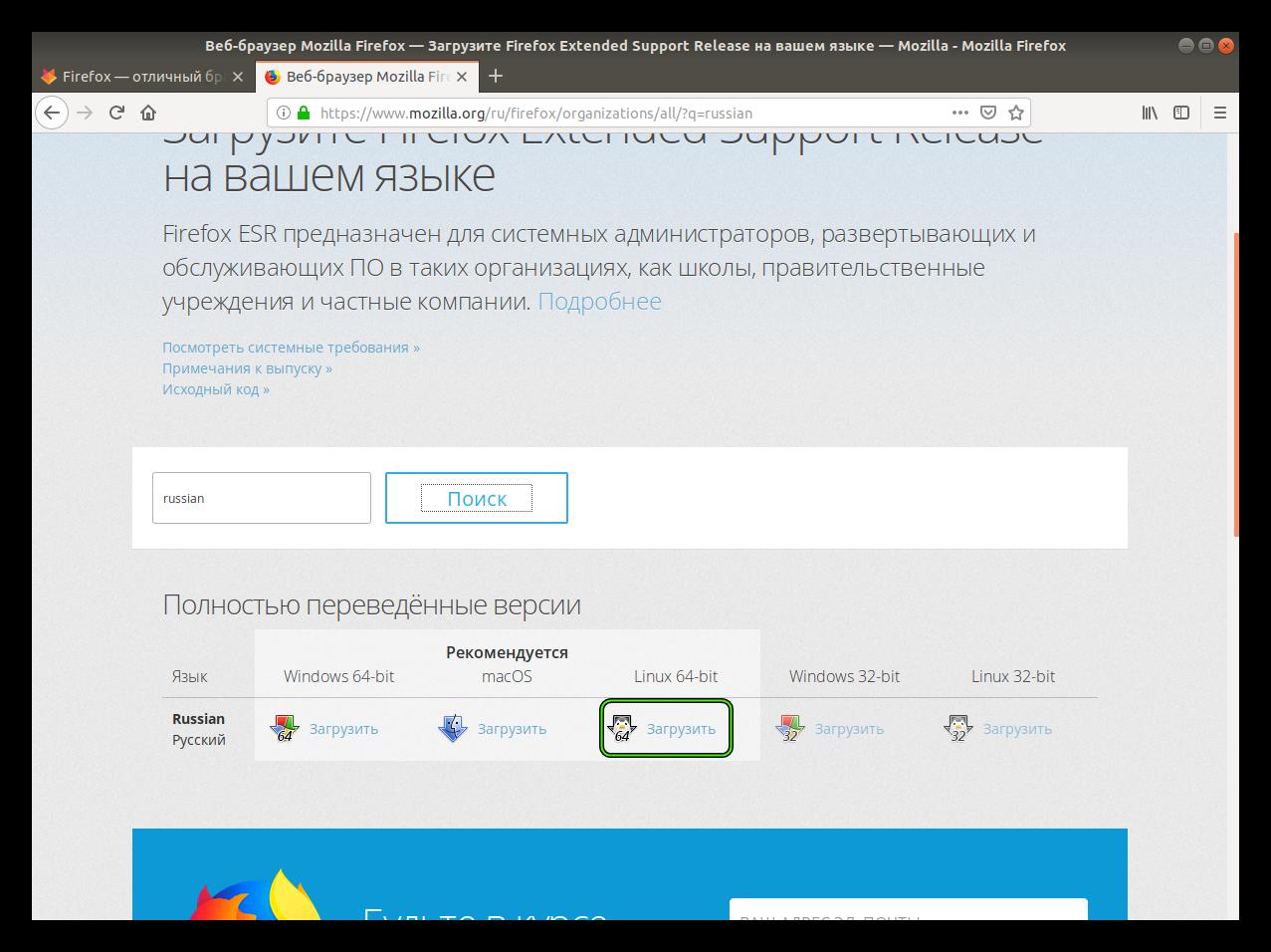 Скачать последнюю версию Firefox ESR для Linux