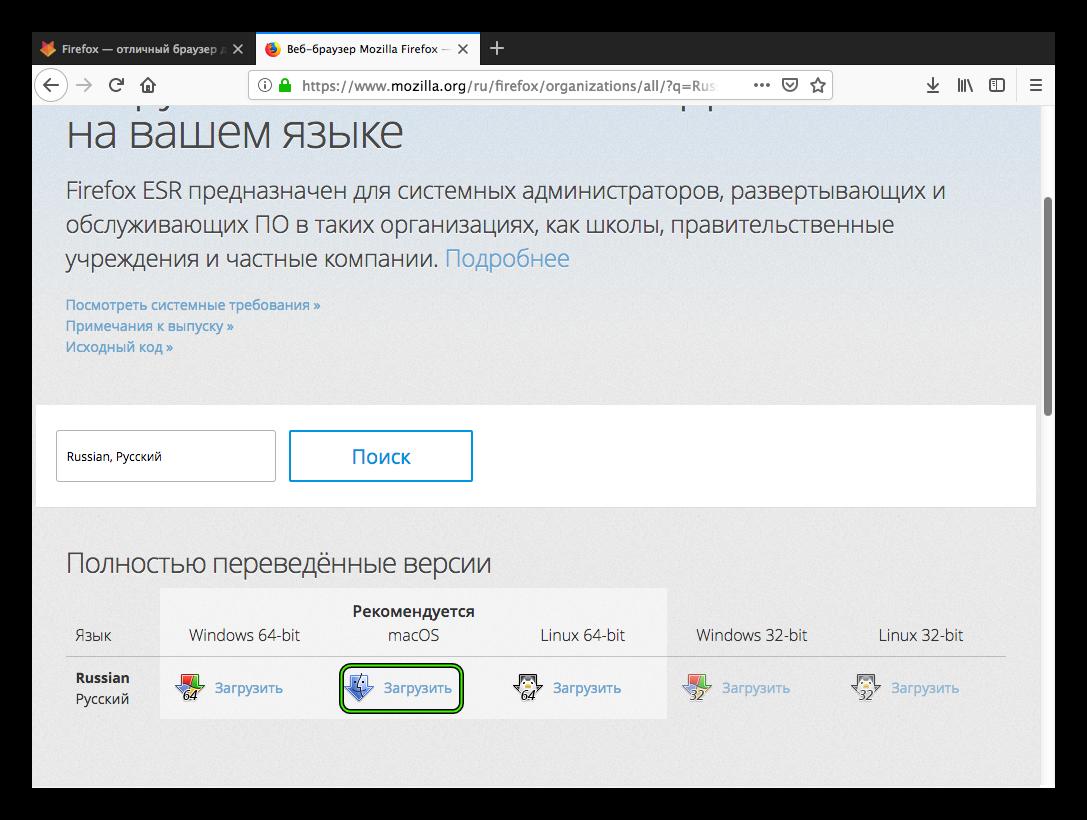 Скачать последнюю версию Firefox ESR для Mac OS