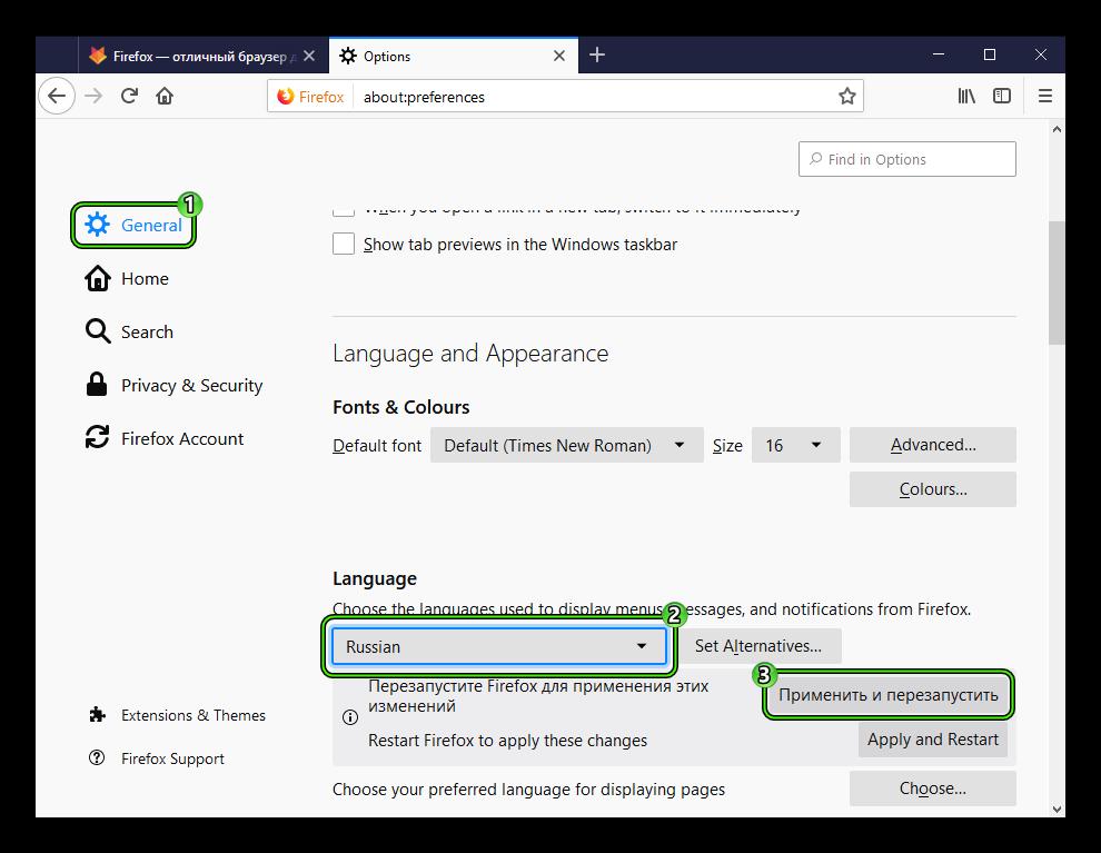 Смена языка в англоязычной версии Mozilla Firefox