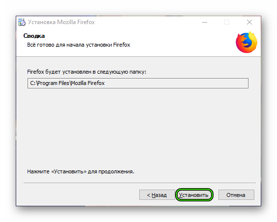 Установить Firefox ESR для Windows