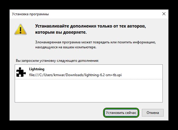 Установить сейчас дополнение Lightning из файла в Thunderbird