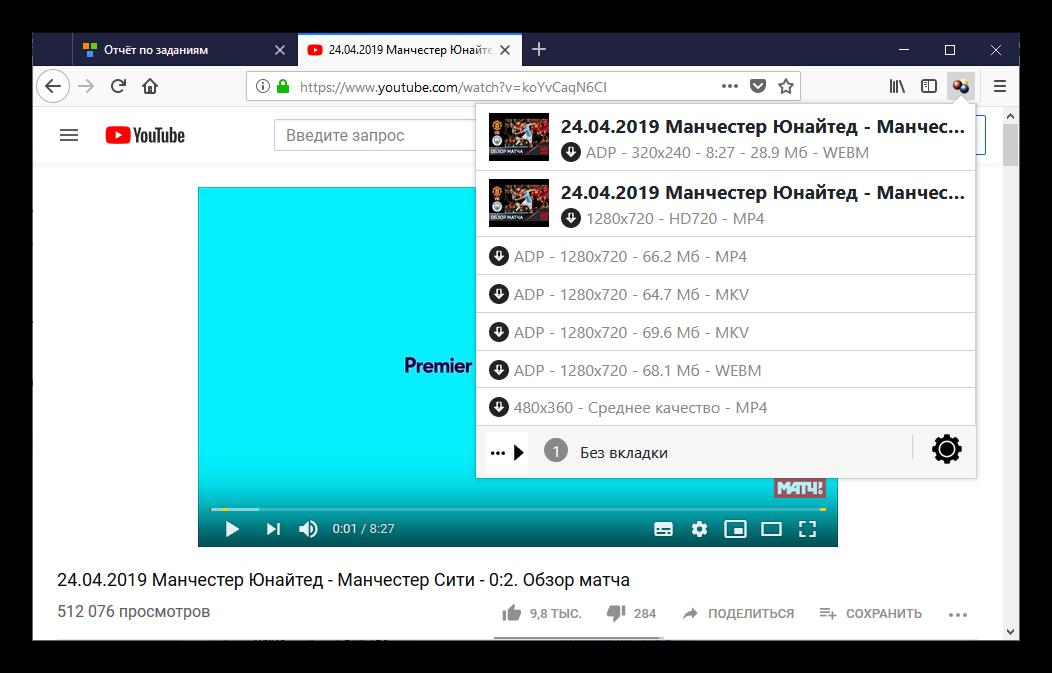 Вид плагина Video DownloadHelper для Firefox