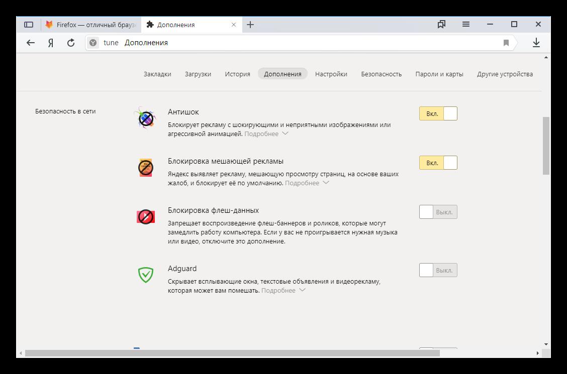Встроенные плагины в Яндекс.Браузер