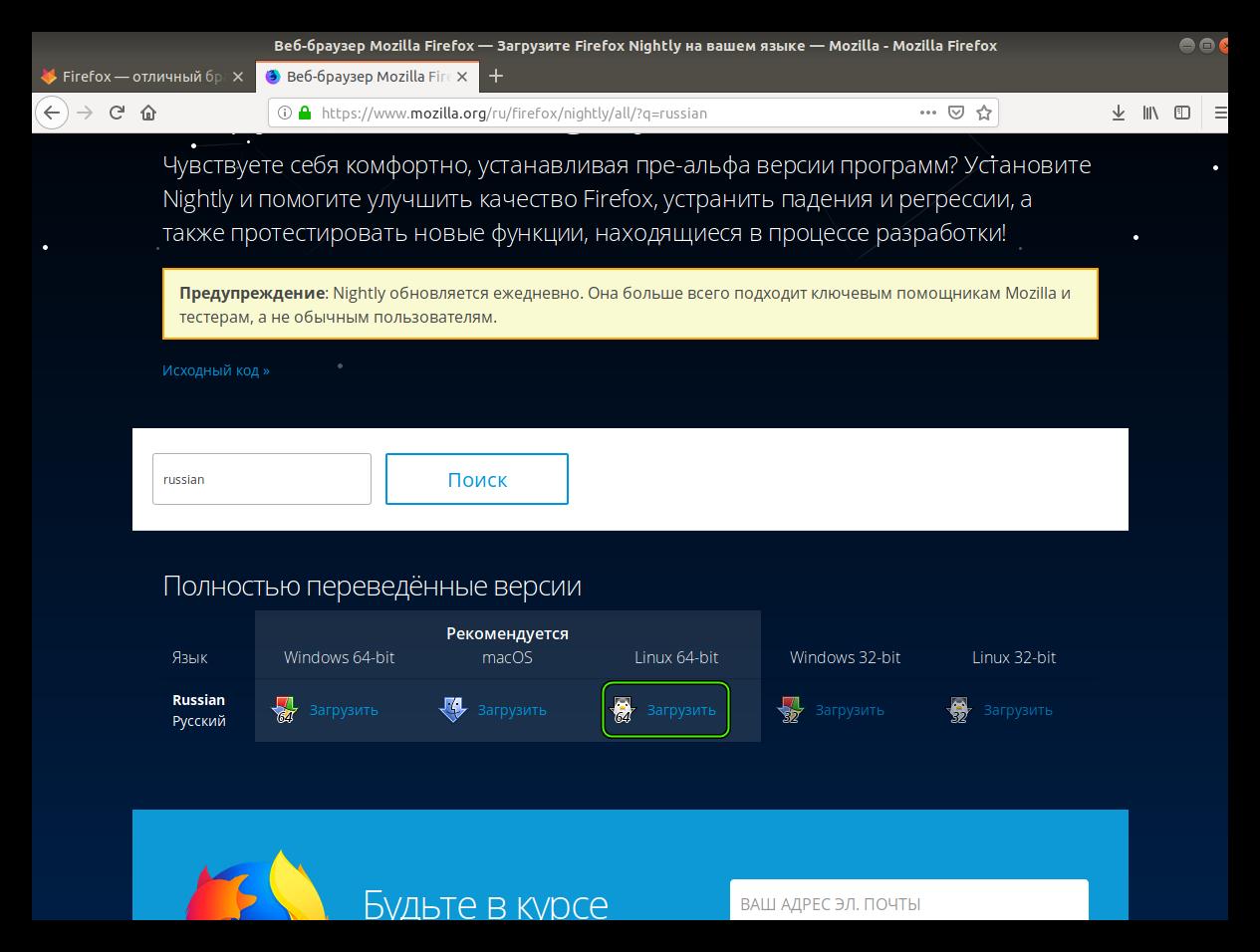 Загрузить Firefox Nightly для Linux
