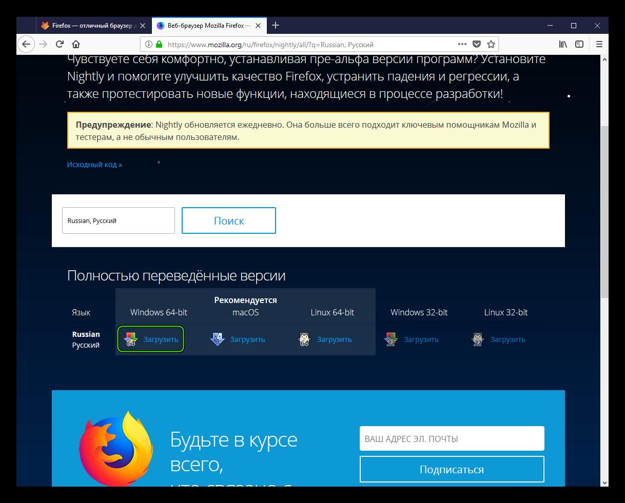 Загрузить Firefox Nightly для Windows