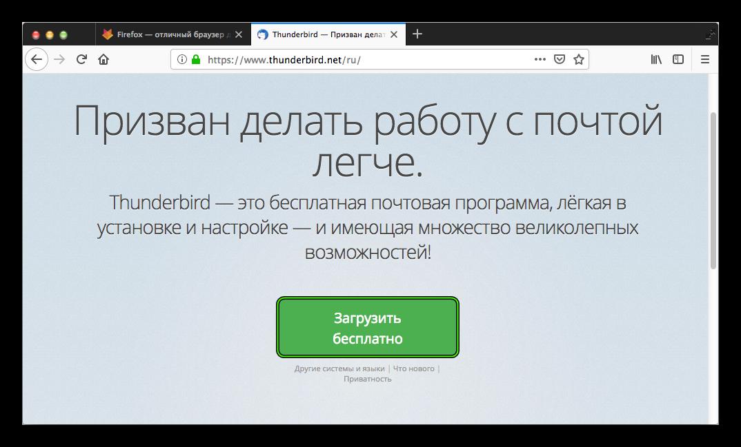 Загрузить бесплатно Mozilla Thunderbird для Mac OS
