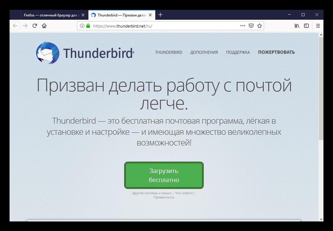 Загрузить бесплатно Mozilla Thunderbird для Windows