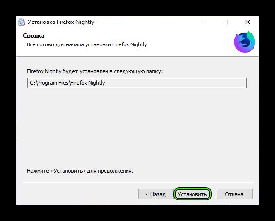 Запуск процедуры установки Firefox Nightly для Windows