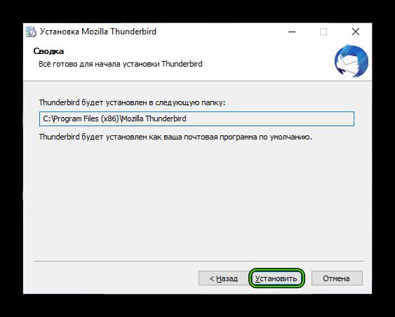 Запуск установки Mozilla Thunderbird для Windows