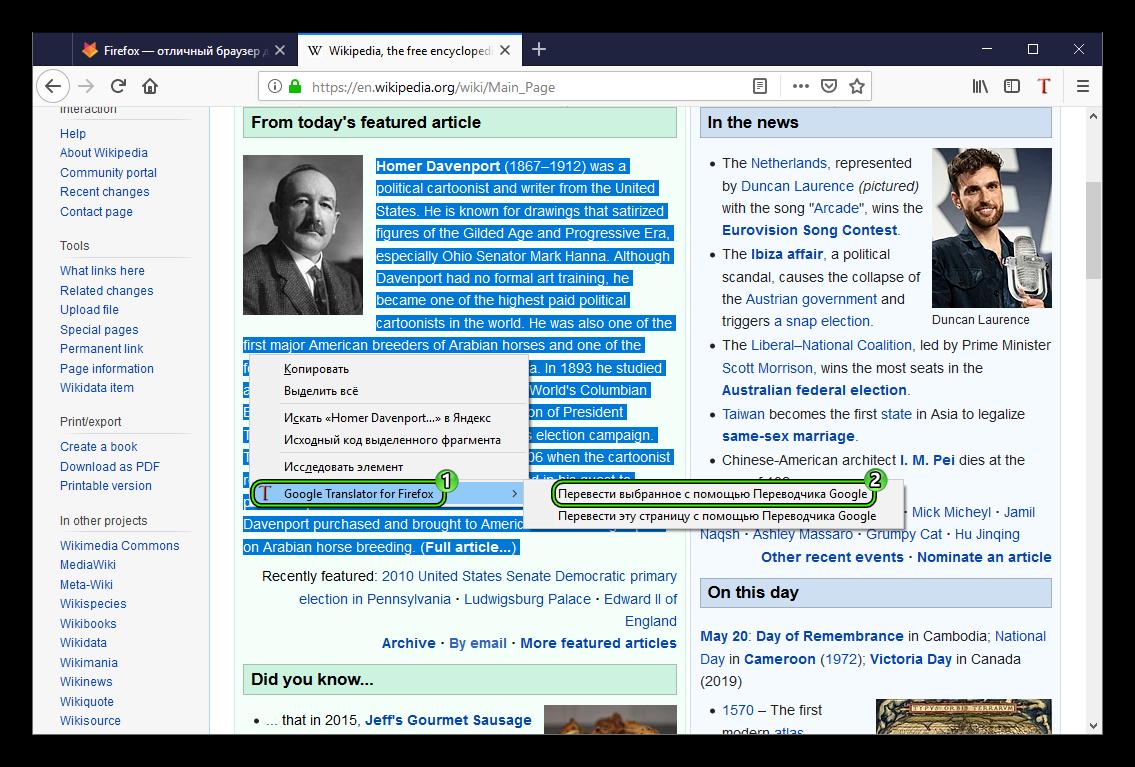 Использовать расширение Google Translator для Firefox