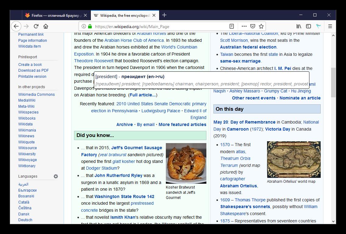 Использовать расширение y-Translate-webext для Firefox