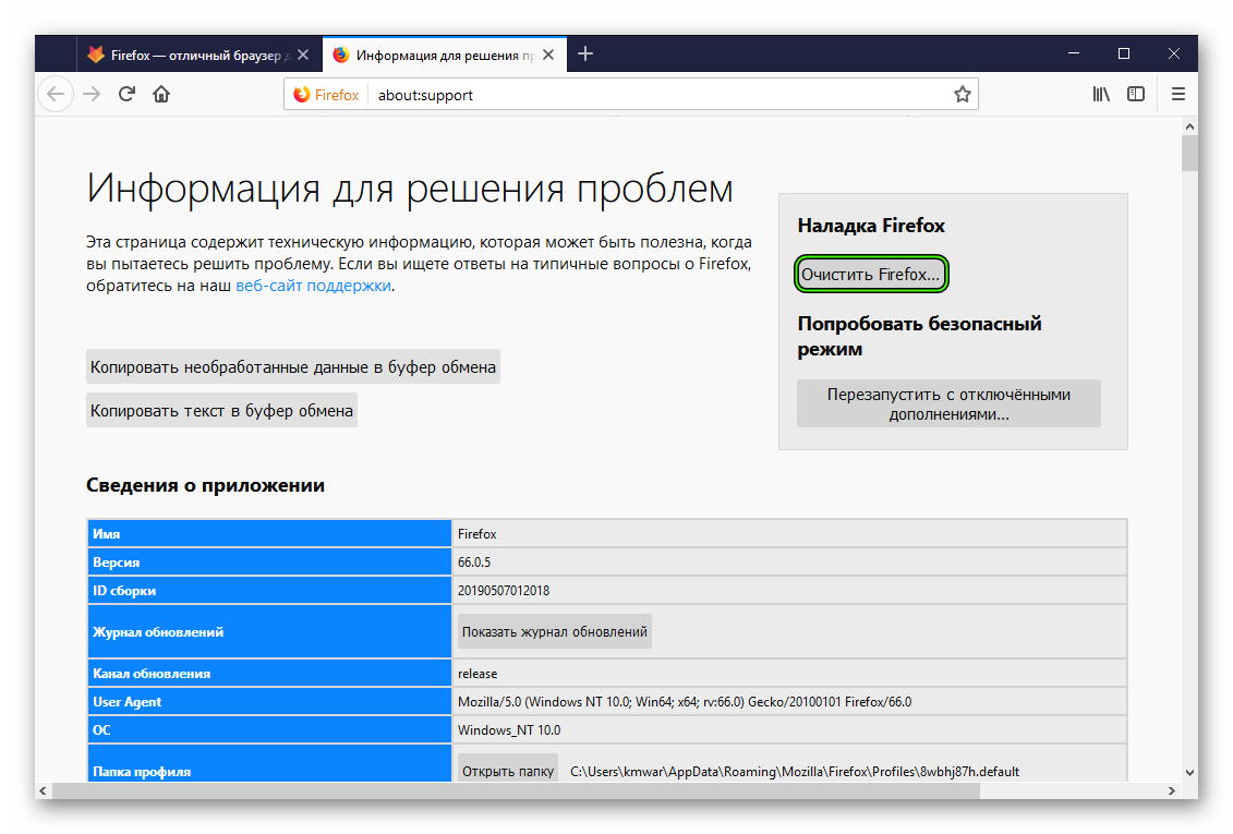 Кнопка Очистить Firefox на странице информации