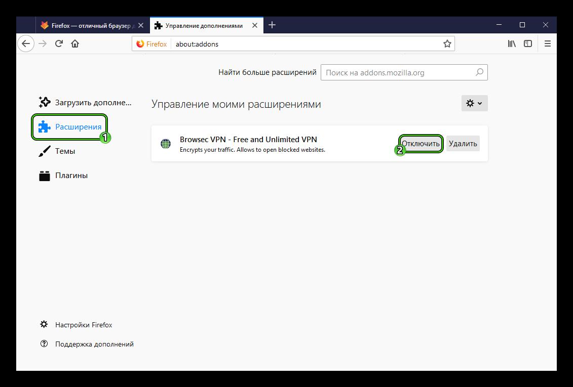 Отключение лишнего плагина в настройках браузера