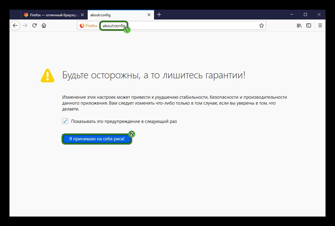 Переход на странцу настроек about-config в веб-браузере Firefox
