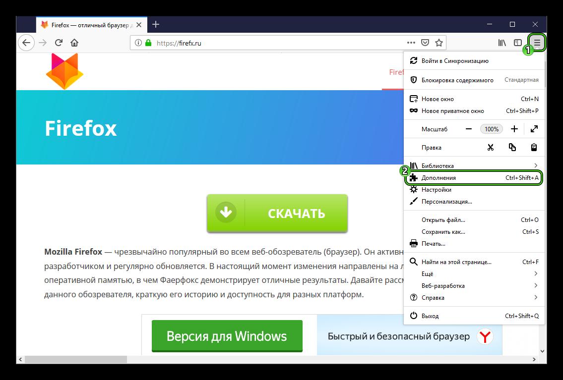 Пункт Дополнения в основном меню веб-браузера Firefox