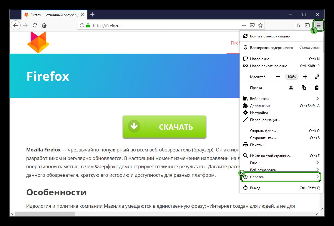 Пункт Справка в основном меню браузера