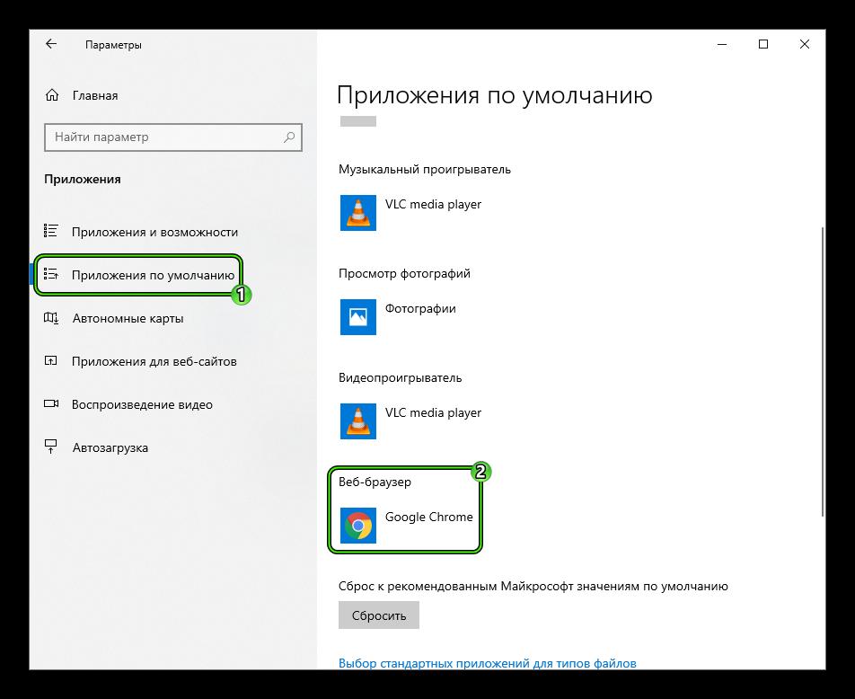 Смена браузера по умолчанию в настройках Параметров Windows 10