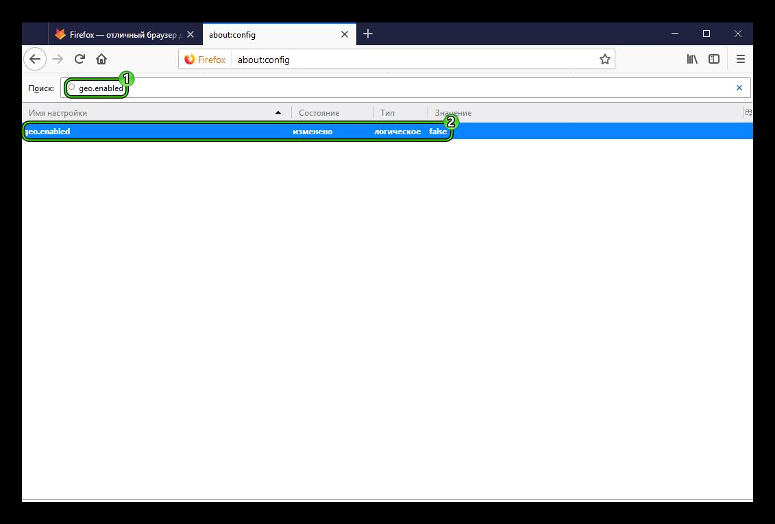 Смена значения для параметра geo.enabled на странце настроек about-config в веб-браузере Firefox