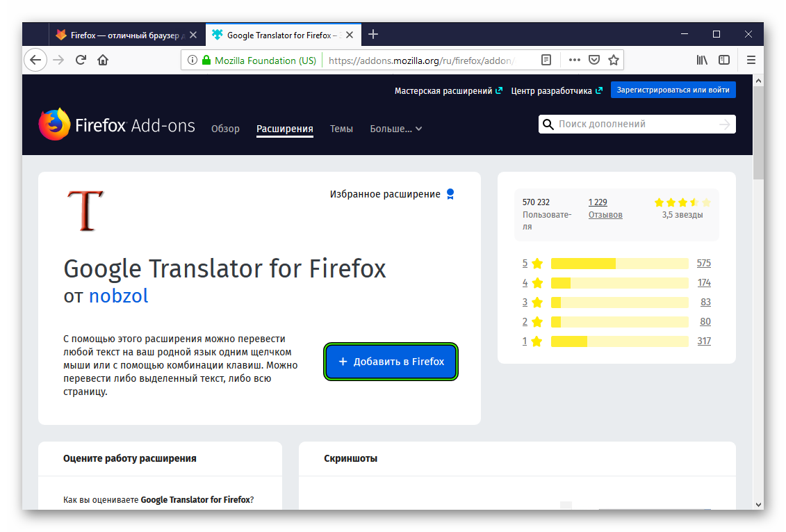Установить Google Translator для Firefox