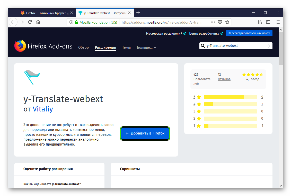 Установить y-Translate-webext для Firefox
