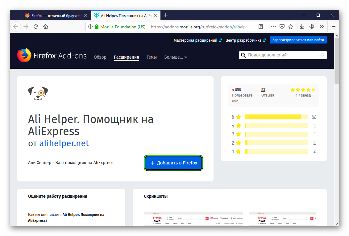 Добавить плагин Ali Helper в браузер Firefox
