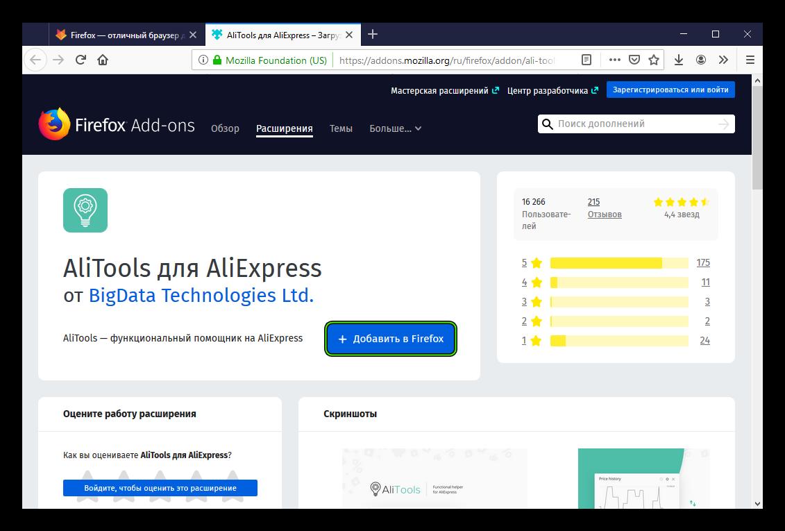 Добавить плагин AliTools для AliExpress в браузере Firefox