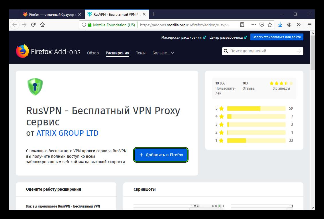 Добавить плагин RusVPN в браузер Firefox