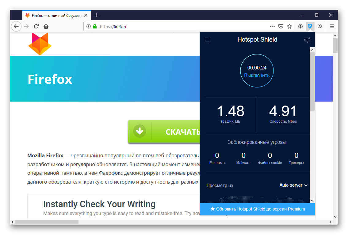 Общий вид плагина Hotspot Shield в браузере Firefox