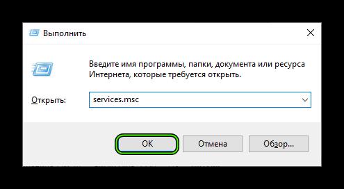 Запуск services.msc