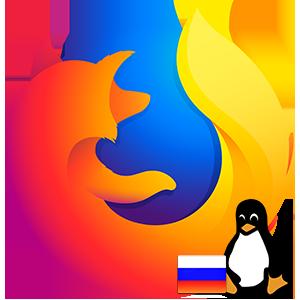 Как русифицировать Firefox в Linux
