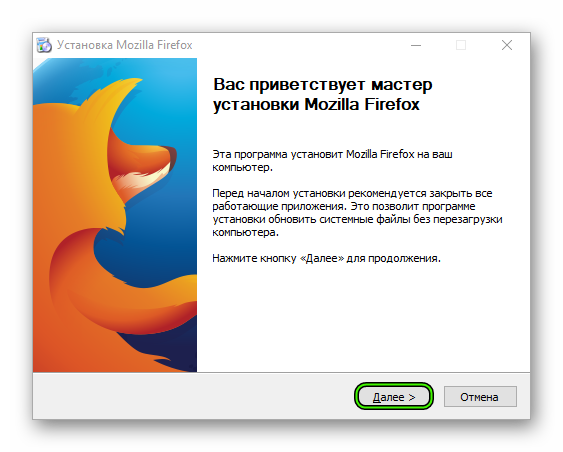Начало установки браузера Mozilla Firefox 52 ESR