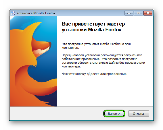 Начало установки браузера Mozilla Firefox 52