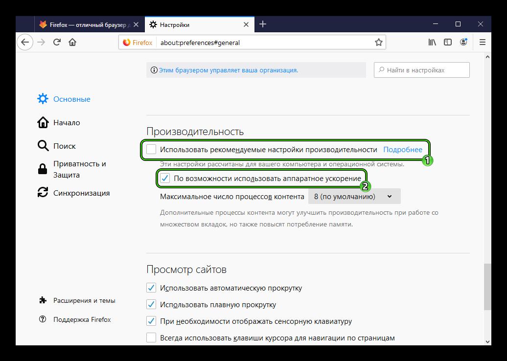 По возможности использовать аппаратное ускорение в Mozilla Firefox