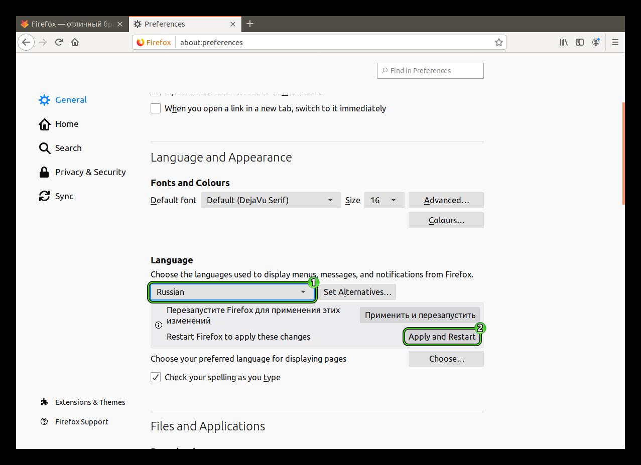 Сменить язык в браузере Firefox для Ubuntu