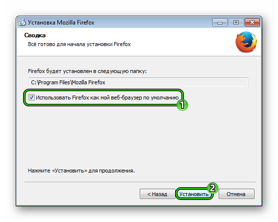 Установить Mozilla Firefox 52