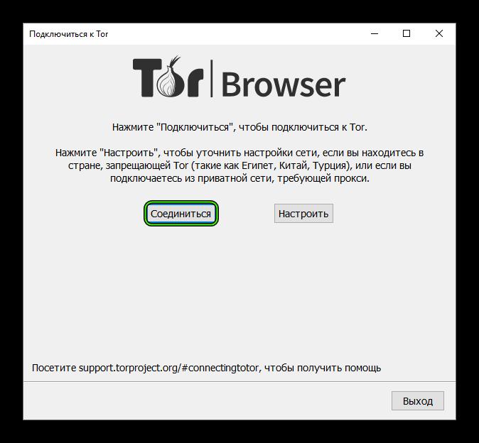 Первый запуск браузера Tor