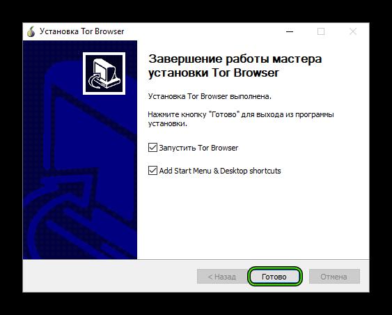 Завершение установки браузера Tor