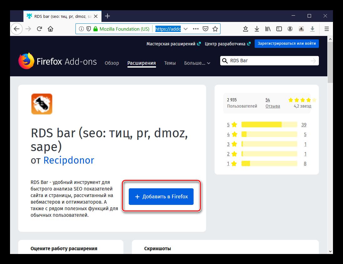 Добавление RDS Bar в Firefox