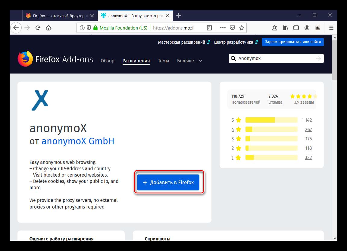 Добавление anonymoX в Firefox