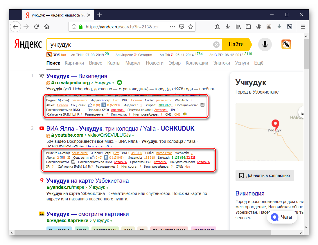 Информация RDS Bar в поисковый выдаче в Firefox