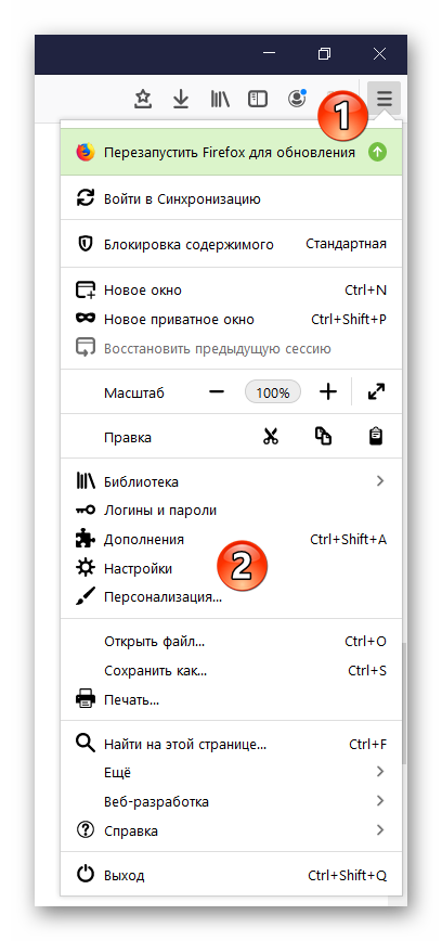 Открываем настройки Firefox