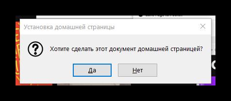 Подтверждение установки домашней страницы в Firefox