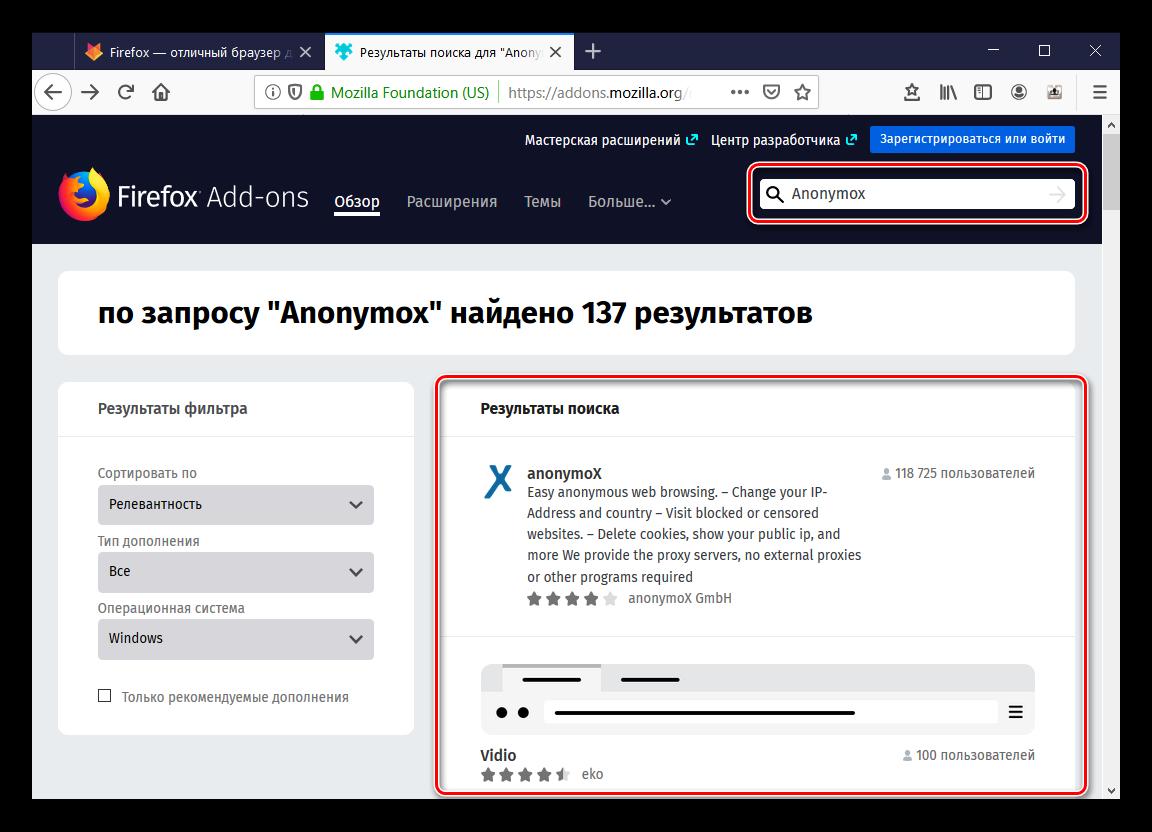 Результаты поиска Anonymox в Firefox
