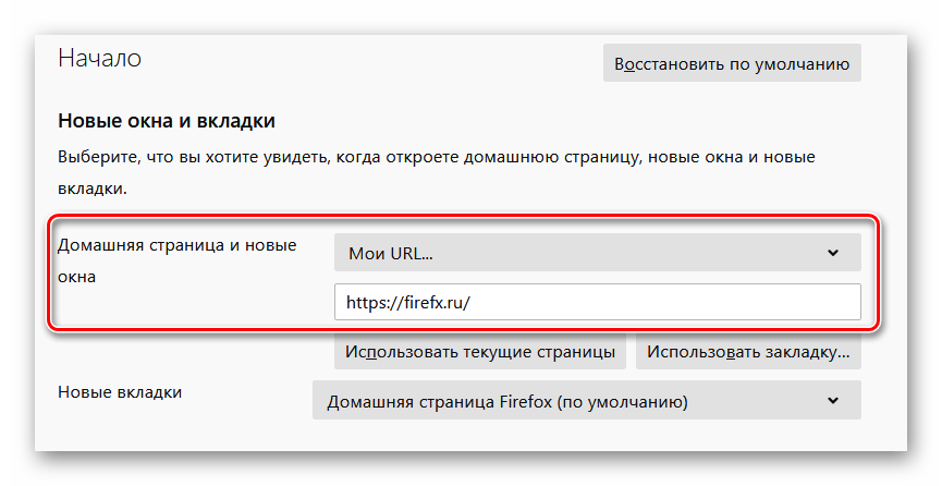 Своя домашняя страница в Firefox