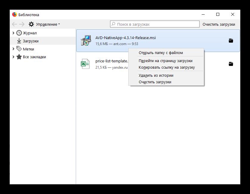 Управление загруженными файлами в Firefox