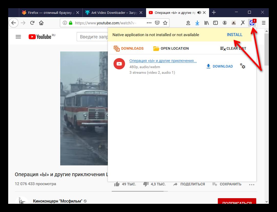 Установка дополнительной программы для Ant Video Downloader в Firefox